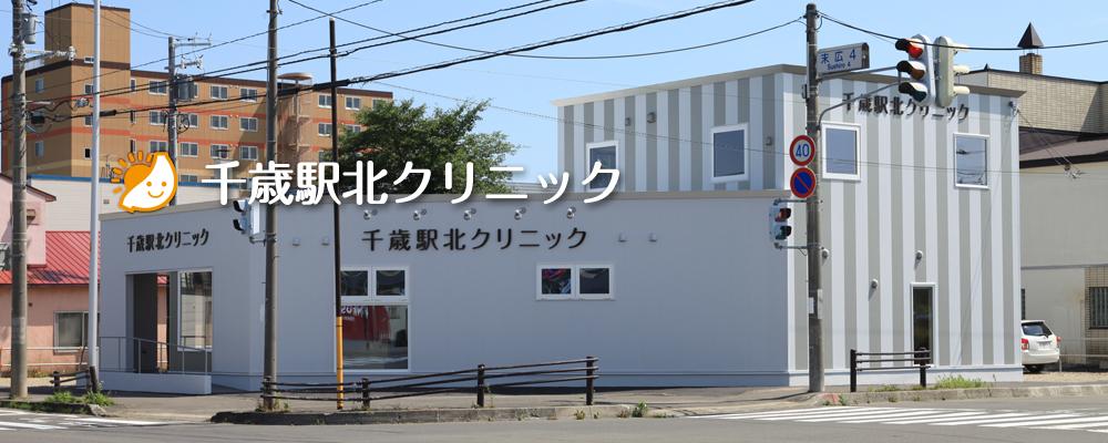 千歳駅北クリニックホームページ