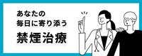 禁煙アプリ(CureApp)